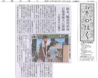 110727_i-kahoku320.jpg