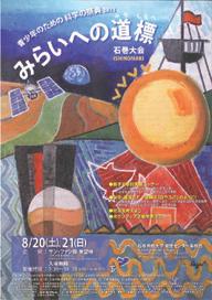 110820_kagaku1-320.jpg