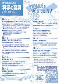 110820_kagaku2-320.jpg